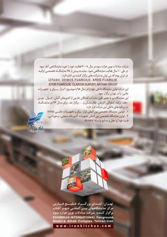 نمایشگاه بین المللی iranhfc