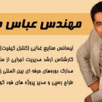 مهندس عباس حسینی مدیر ارشد گروه IRANHFC