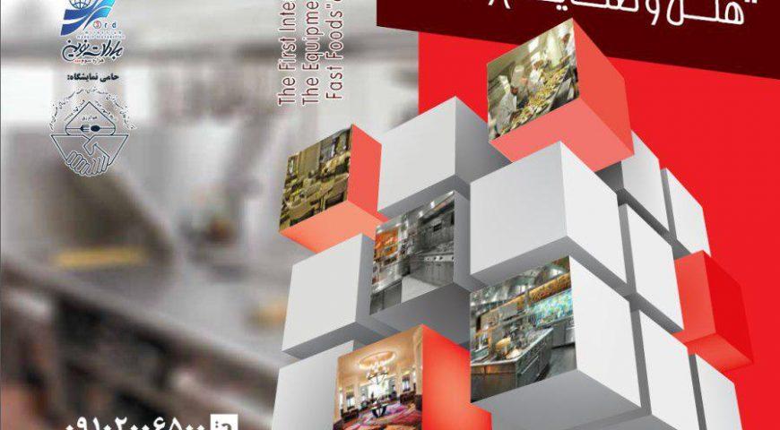 نمایشگاه بین المللی تجهیزات آشپزخانه صنعتی