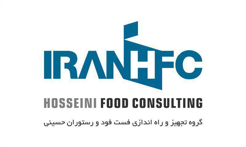 راه اندازی فست فود؛ خدمات گروه IRANHFC
