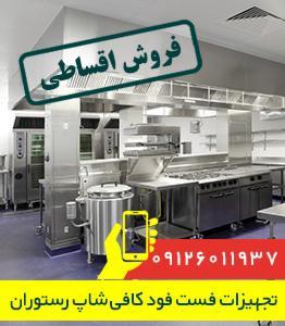 فروش تجهیزات آشپزخانه صنعتی فست فود کافی شاپ رستوران